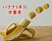 バナナ1本分の栄養素