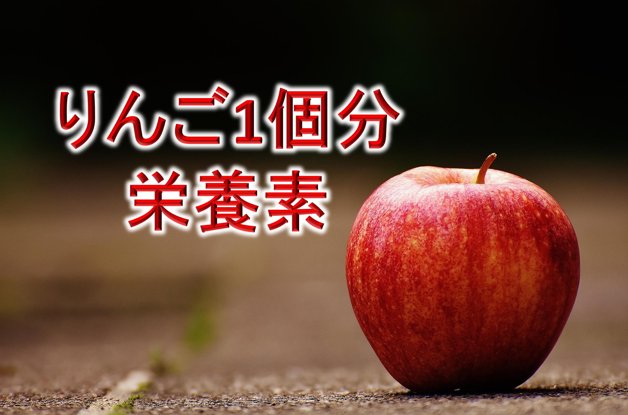 りんご1個分の栄養素