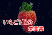いちご1個分栄養素