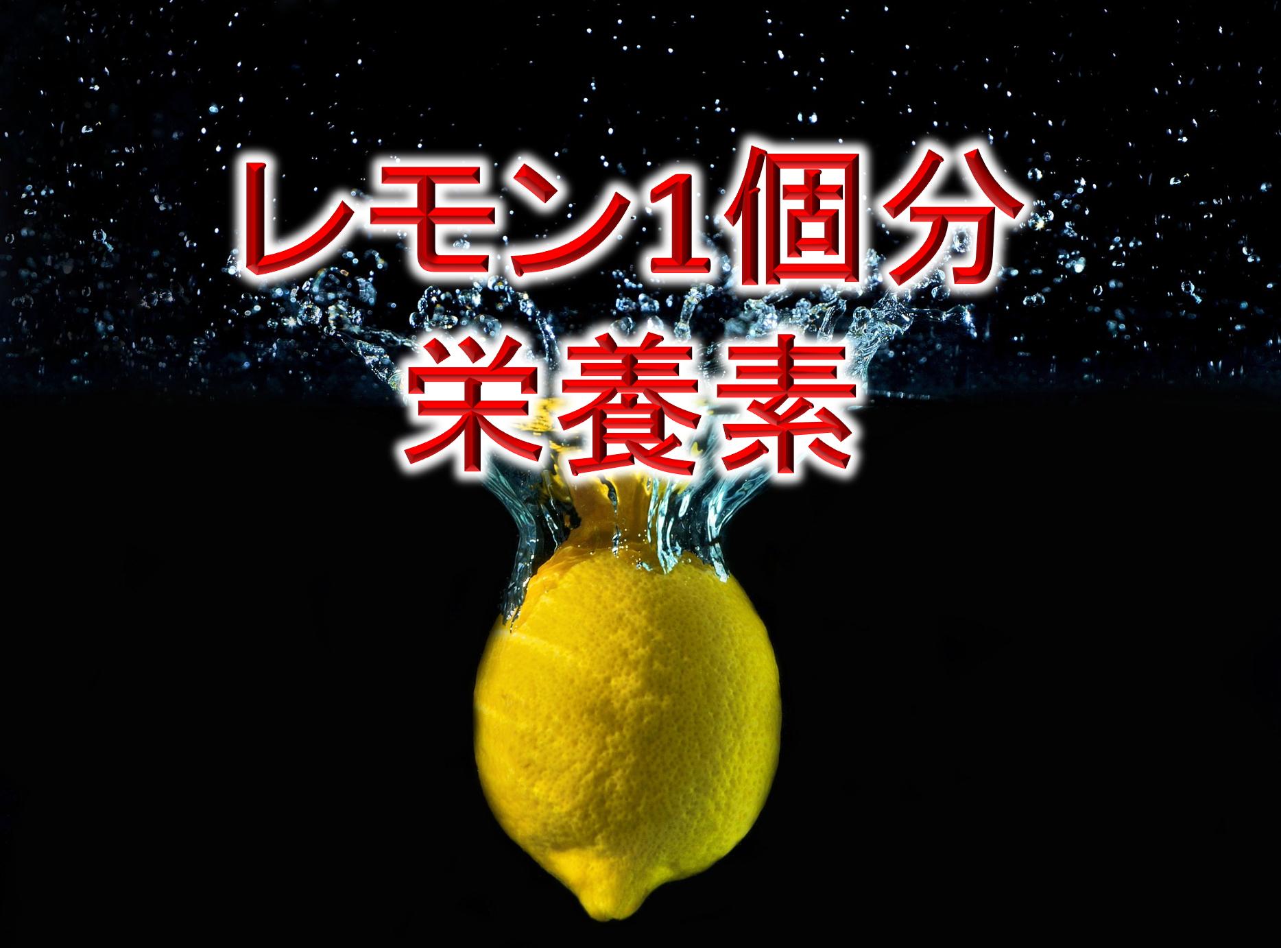 レモン1個分栄養素