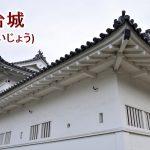 仙台城ってどんな城?城主は誰?【仙台城の歴史や、観光での見どころをわかりやすく解説】