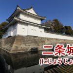 二条城ってどんな城?城主は誰?【二条城の歴史や、観光での見どころをわかりやすく解説】