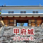 甲府城ってどんな城?城主は誰?【甲府城の歴史や、観光での見どころをわかりやすく解説】