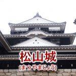 愛媛県の松山城ってどんな城?城主は誰?【松山城の歴史や、観光での見どころをわかりやすく解説】