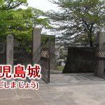 鹿児島城(鶴丸城)ってどんな城?城主は誰?【鹿児島城の歴史や、観光での見どころをわかりやすく解説】