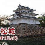 高松城ってどんな城?城主は誰?【高松城の歴史や、観光での見どころをわかりやすく解説】