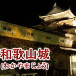 和歌山城ってどんな城?城主は誰?【和歌山城の歴史や、観光での見どころをわかりやすく解説】