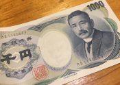夏目漱石の千円札