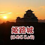 姫路城ってどんな城?城主は誰?【姫路城の歴史や、観光での見どころをわかりやすく解説】